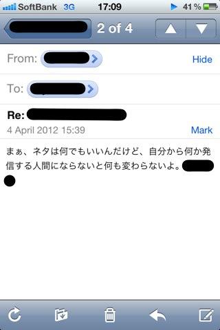 兄から届いたメール