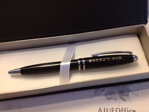 本田健さんの特性ボールペン