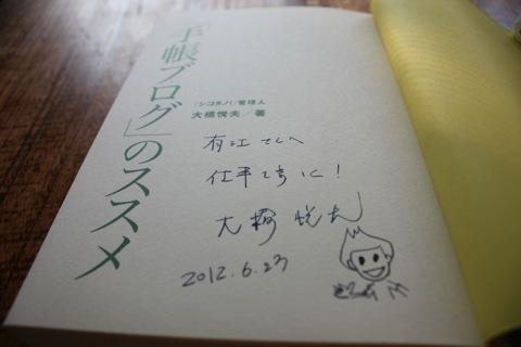シゴタノ 大橋さん