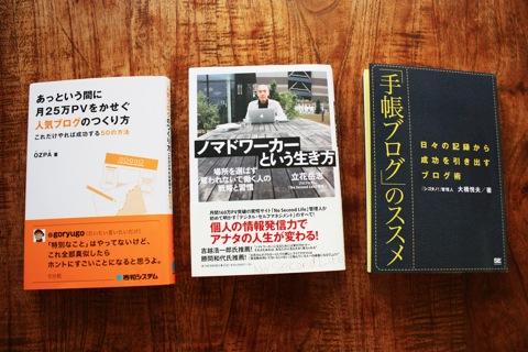 最近購入したブログ関連の書籍