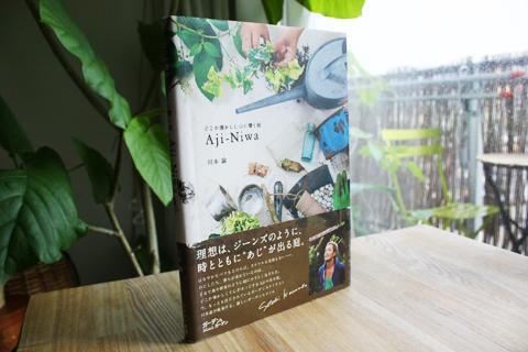 どこか懐かしく、心に響く庭。鎌倉で「あじ庭」を作ります。