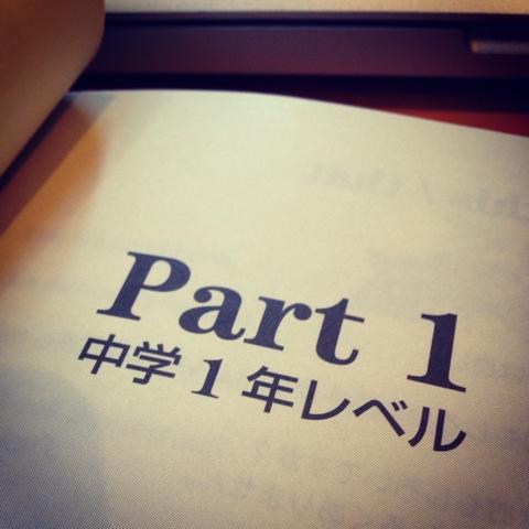 通勤留学で英作文回路を鍛える。中学1年レベル完了。