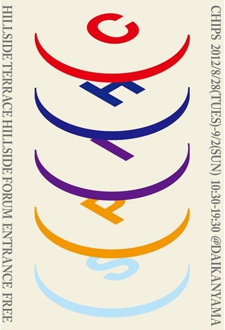 アートをもっと身近に、もっと楽しく!CHIPS 2012@代官山ヒルサイドテラス