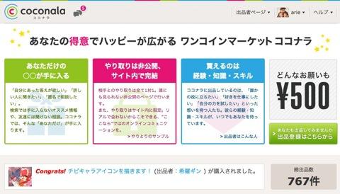 どんなお願いも500円!「ココナラ」で初オーダー入りました!