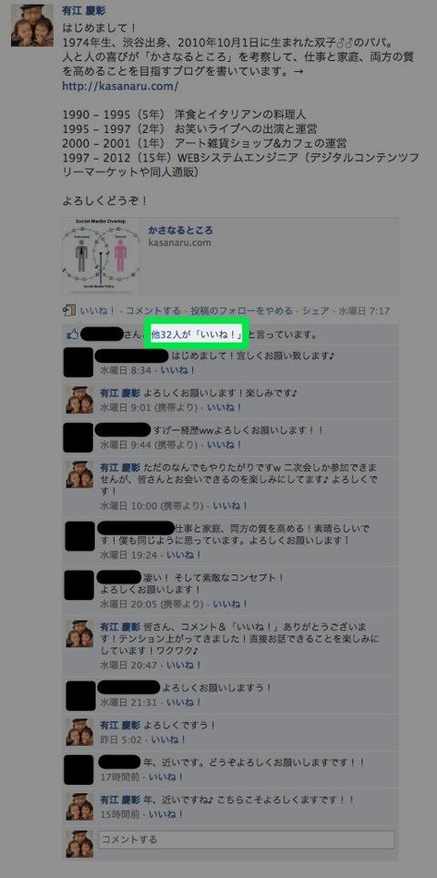 事前にFacebookで詳しい自己紹介ができる