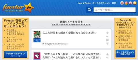 Twitterの「お気に入り」と「リツイート」をまとめてチェック!「Favstar.fm」