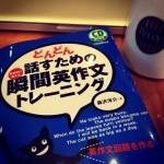 通勤留学で、英作文回路を作る。