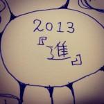 2013年は『進』