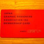 審査、通りました。日本グラフィックデザイナー協会 JAGDAさんとの面談結果。