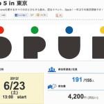 6.23六本木に集結! Dpub 5 in 東京に参加します!