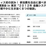 参加費が自由!本田健 講演会 in 東京「2012年 金融システム崩壊後の時代を、幸せに軽やかに生き抜く8つの秘訣」に行ってきました!