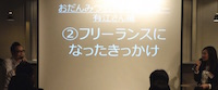 おだんみつ♥公開インタビュー: 鎌倉でワークライフバランスを実現したブリッジエンジニア