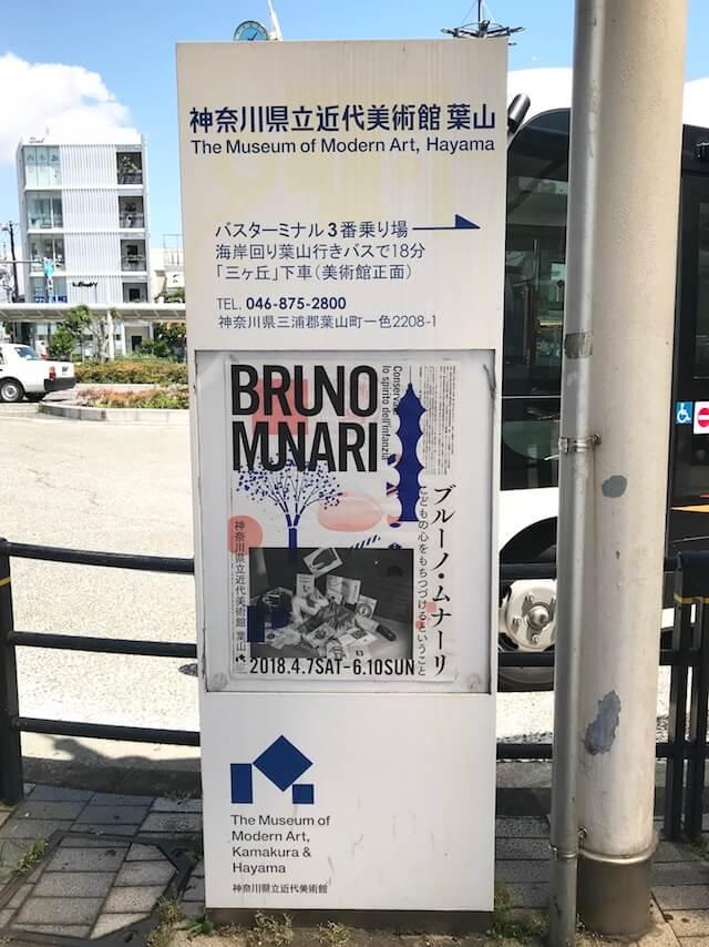 逗子駅バス停3号車乗り場