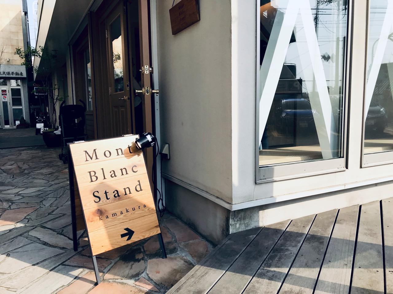 Mont Blanc Stand -モンブランスタンド-