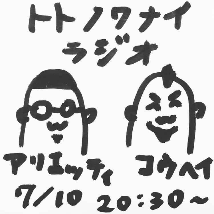 Totonowanai20190710